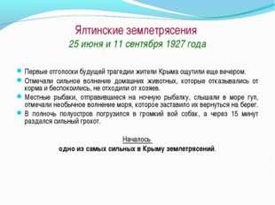 Ялтинские землетрясения 25 июня и 11 сентября 1927 года Первые отголоски буд