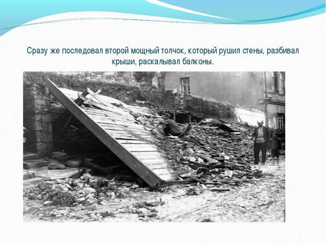 Сразу же последовал второй мощный толчок, который рушил стены, разбивал крыши...
