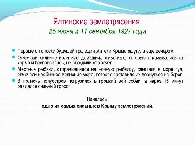 Ялтинские землетрясения 25 июня и 11 сентября 1927 года Первые отголоски буд...