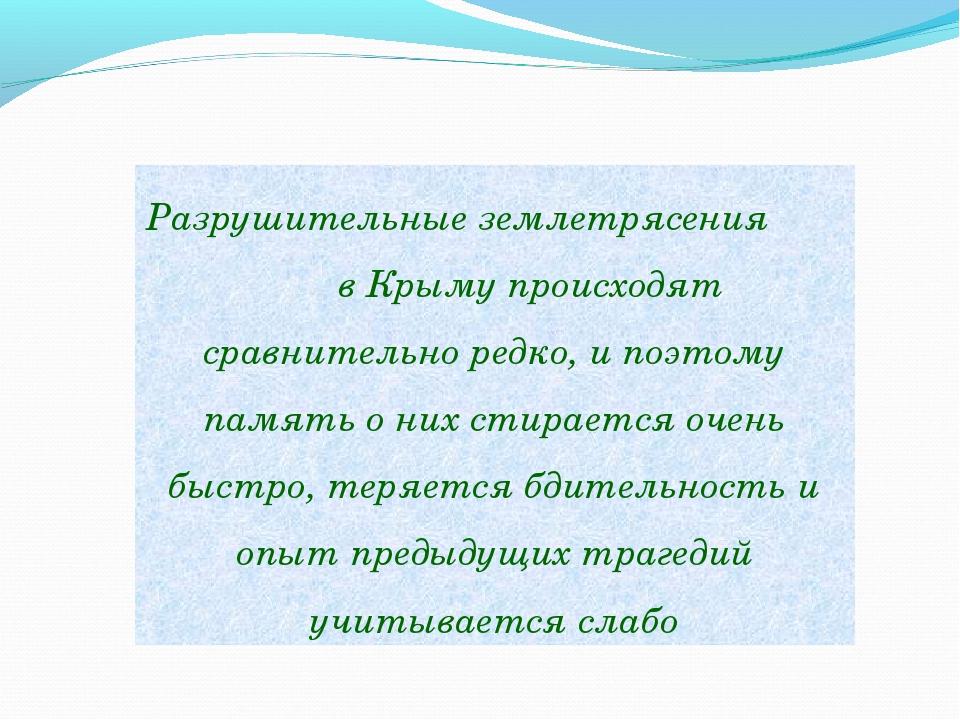Разрушительные землетрясения в Крыму происходят сравнительно редко, и поэтому...