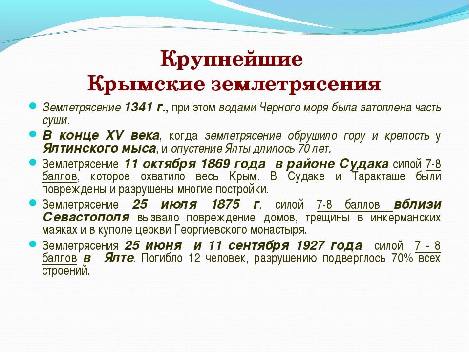Крупнейшие Крымские землетрясения Землетрясение 1341 г., при этом водами Чер...