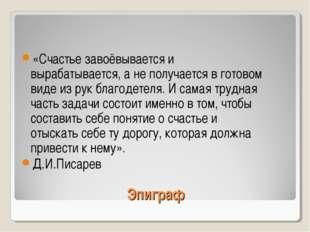 Эпиграф «Счастье завоёвывается и вырабатывается, а не получается в готовом ви