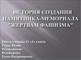 Работа ученицы 11 «А» класса Голик Юлии Руководитель: Воловоденко Елена Влади