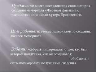 Предметом моего исследования стала история создания мемориала «Жертвам фашиз