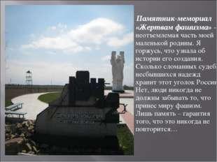 Памятник-мемориал «Жертвам фашизма» - неотъемлемая часть моей маленькой роди