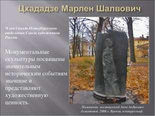 Член Санкт-Петербургского отделения Союза художников России. Монументальные с