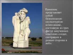 Памятник представляет собой белоснежную скульптурную композицию, состоящую и
