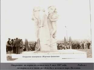 Открытие мемориала состоялось 9 мая 1987 года. Рядом с мемориалом в этот же
