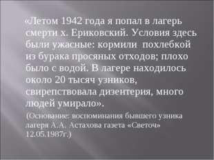 «Летом 1942 года я попал в лагерь смерти х. Ериковский. Условия здесь были у