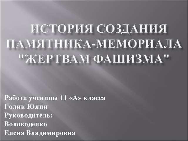 Работа ученицы 11 «А» класса Голик Юлии Руководитель: Воловоденко Елена Влади...