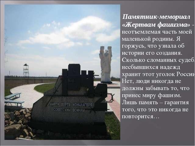 Памятник-мемориал «Жертвам фашизма» - неотъемлемая часть моей маленькой роди...