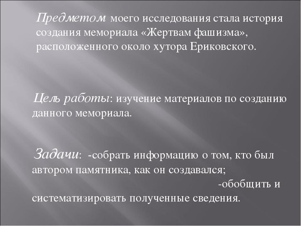 Предметом моего исследования стала история создания мемориала «Жертвам фашиз...