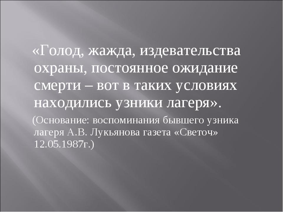 «Голод, жажда, издевательства охраны, постоянное ожидание смерти – вот в так...