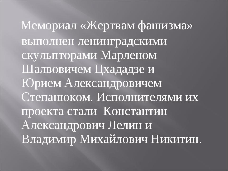 Мемориал «Жертвам фашизма» выполнен ленинградскими скульпторами Марленом Шал...