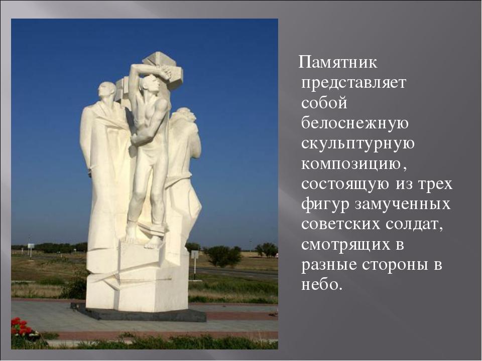 Памятник представляет собой белоснежную скульптурную композицию, состоящую и...