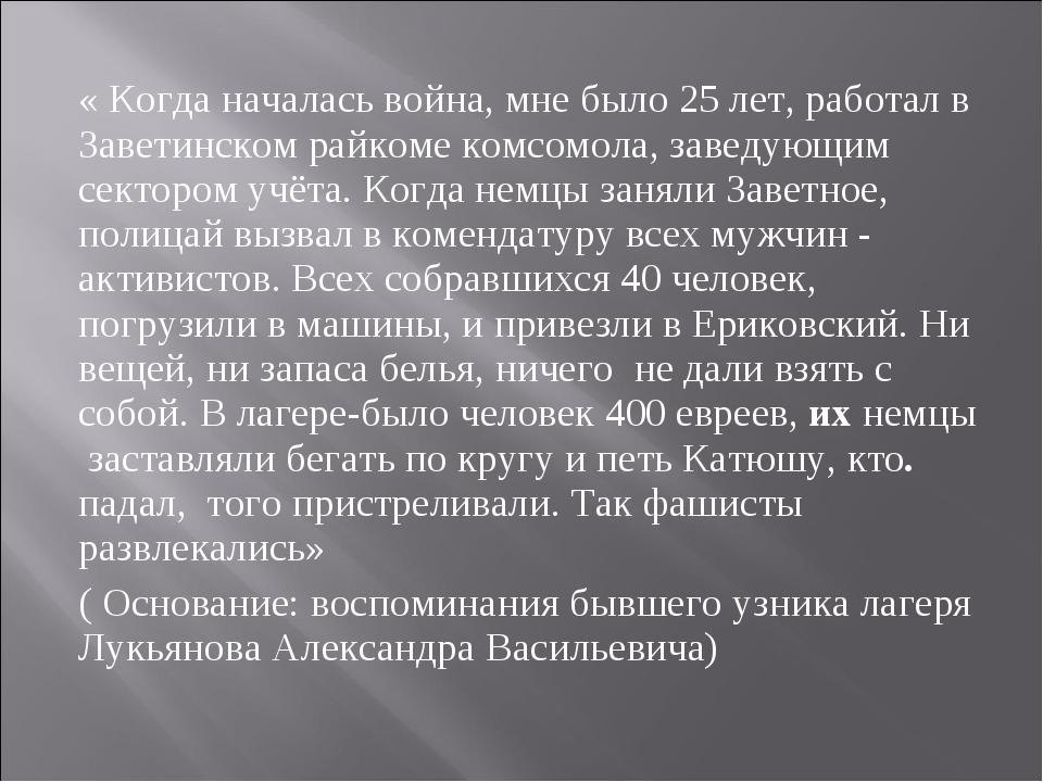 « Когда началась война, мне было 25 лет, работал в Заветинском райкоме комсом...