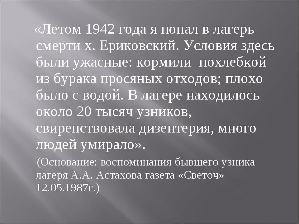 «Летом 1942 года я попал в лагерь смерти х. Ериковский. Условия здесь были у...