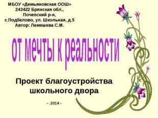Проект благоустройства школьного двора МБОУ «Демьяновская ООШ» 243422 Брянска