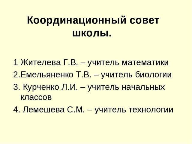 Координационный совет школы. 1 Жителева Г.В. – учитель математики 2.Емельянен...