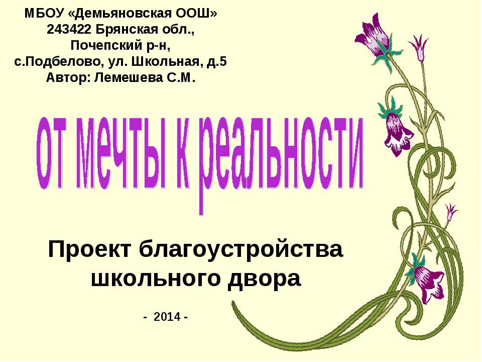Проект благоустройства школьного двора МБОУ «Демьяновская ООШ» 243422 Брянска...