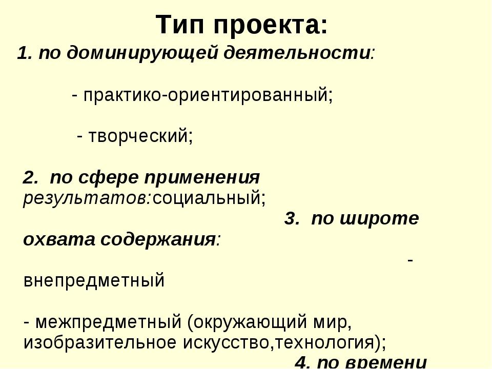 Тип проекта: 1. по доминирующей деятельности: - практико-ориентированный; - т...