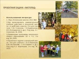 Использованная литература 1. Жур.»Начальная школа».2011.№8. 2.Как проектиров