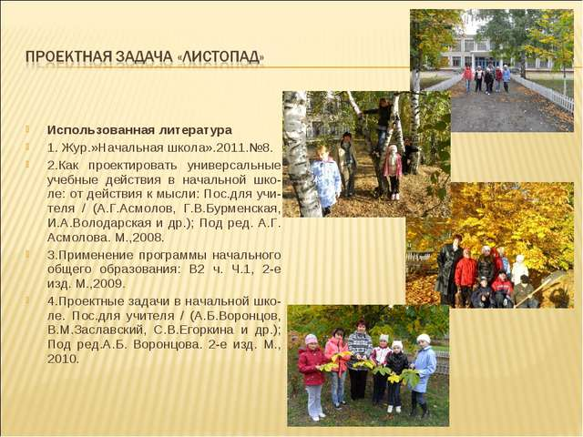 Использованная литература 1. Жур.»Начальная школа».2011.№8. 2.Как проектиров...