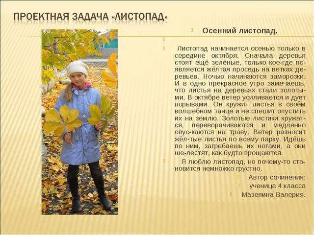 Осенний листопад. Листопад начинается осенью только в середине октября. Снача...