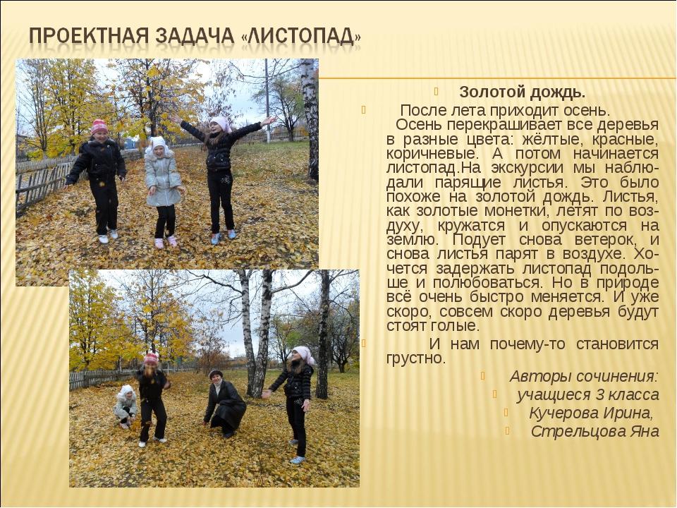 Золотой дождь. После лета приходит осень. Осень перекрашивает все деревья в р...