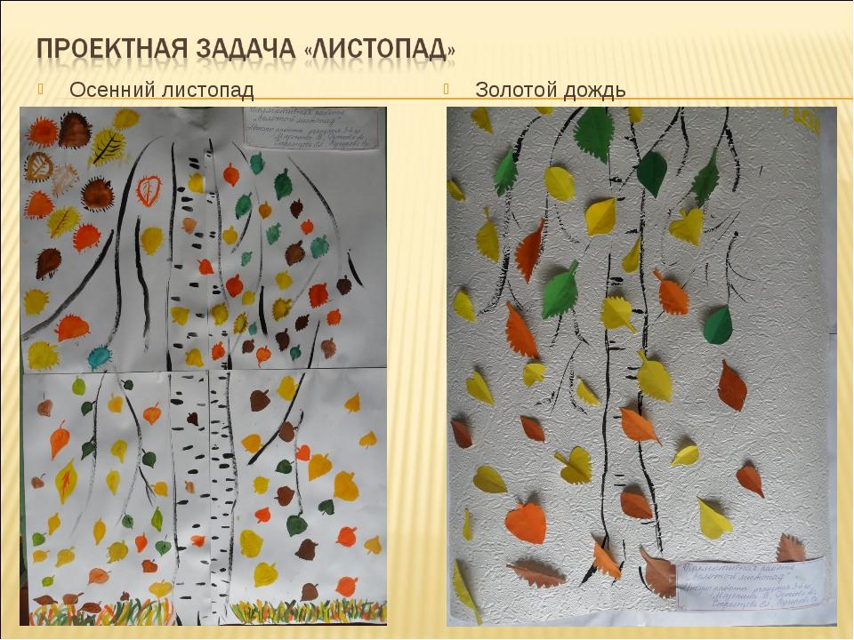 Осенний листопад Золотой дождь