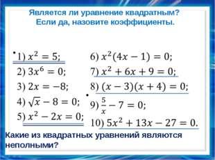 Является ли уравнение квадратным? Если да, назовите коэффициенты.   Какие и