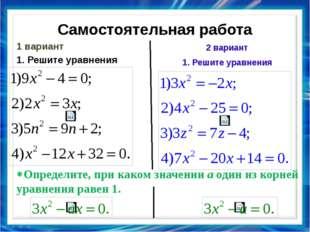 Самостоятельная работа 1 вариант 1. Решите уравнения 2 вариант 1. Решите урав