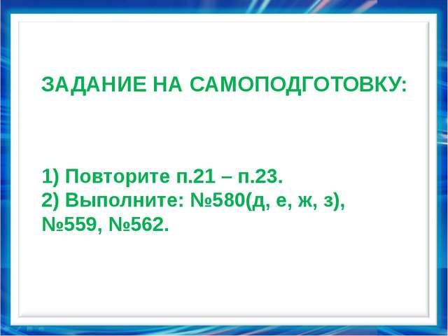 ЗАДАНИЕ НА САМОПОДГОТОВКУ: 1) Повторите п.21 – п.23. 2) Выполните: №580(д, е,...