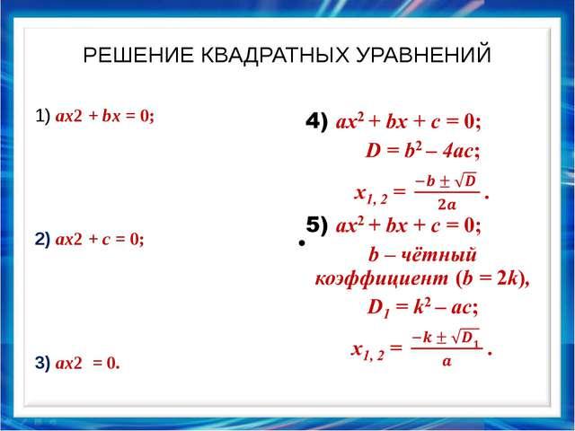 РЕШЕНИЕ КВАДРАТНЫХ УРАВНЕНИЙ 1) ax2 + bx = 0; 2) ax2 + с = 0; 3) ax2 = 0.