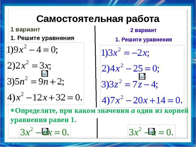 Самостоятельная работа 1 вариант 1. Решите уравнения 2 вариант 1. Решите урав...