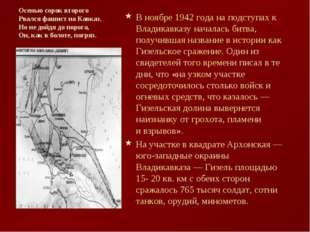 Осенью сорок второго Рвался фашист на Кавказ. Но не дойдя до порога, Он, как
