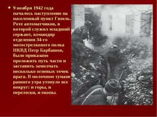 9 ноября 1942 года началось наступление на населенный пункт Гизель. Роте авто