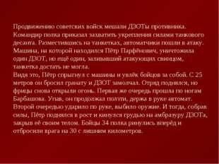 Продвижению советских войск мешали ДЗОТы противника. Командир полка приказал