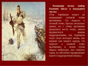 Командир полка майор Каменев писал в наградном листке : «Тов. Барбашов пошел