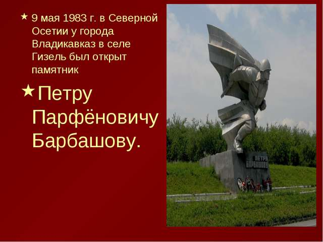 9 мая 1983 г. в Северной Осетии у города Владикавказ в селе Гизель был открыт...