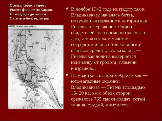 Осенью сорок второго Рвался фашист на Кавказ. Но не дойдя до порога, Он, как...