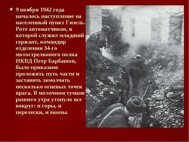 9 ноября 1942 года началось наступление на населенный пункт Гизель. Роте авто...