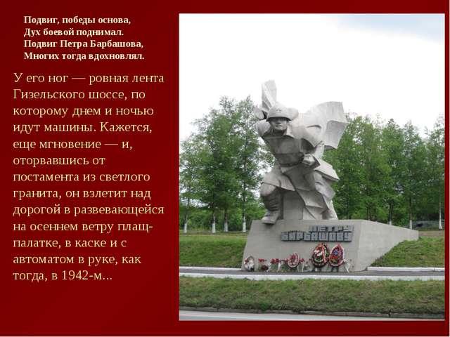 Подвиг, победы основа, Дух боевой поднимал. Подвиг Петра Барбашова, Многих то...