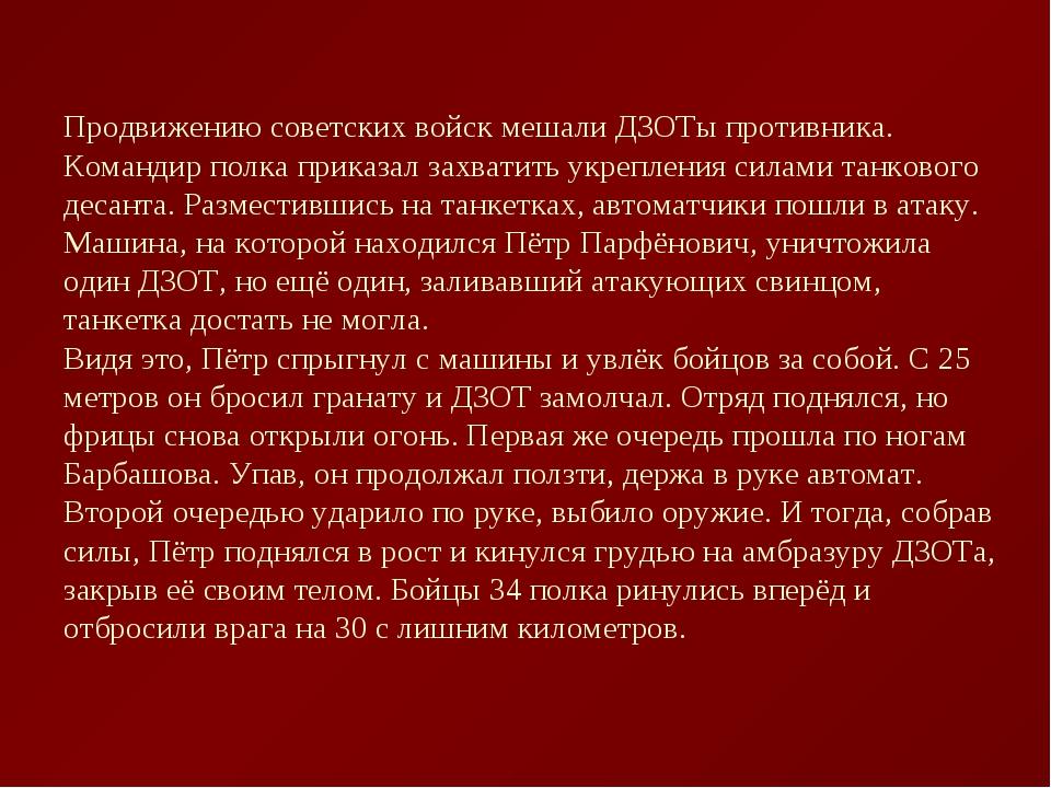 Продвижению советских войск мешали ДЗОТы противника. Командир полка приказал...