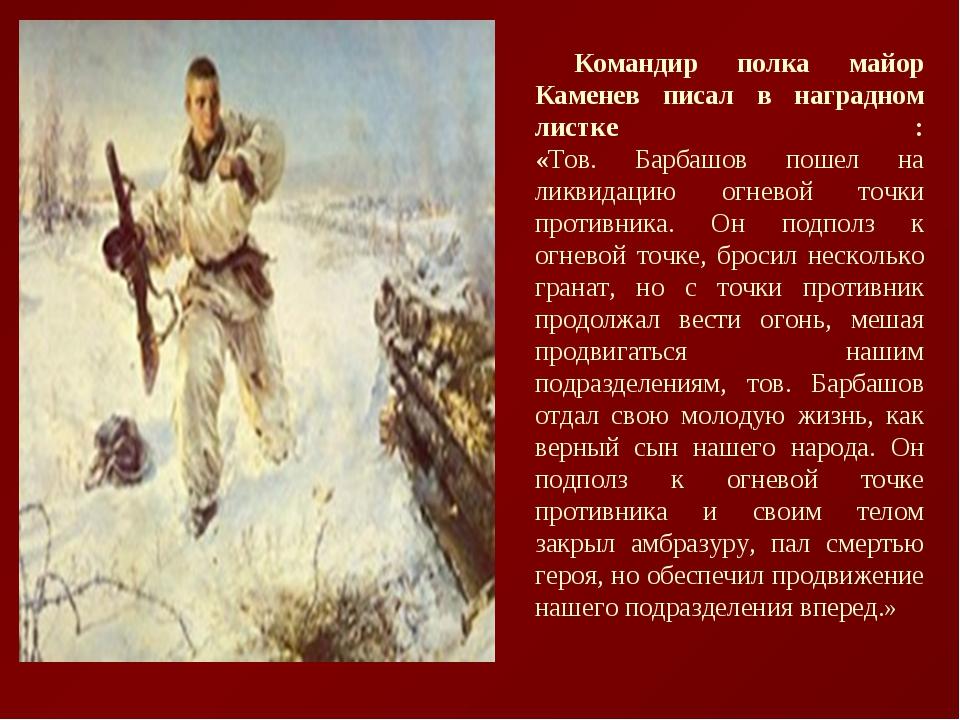 Командир полка майор Каменев писал в наградном листке : «Тов. Барбашов пошел...