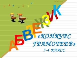 «КОНКУРС ГРАМОТЕЕВ» 3-4 КЛАСС Д А И Б В Ж Е З К А Б В Ж З Е К http://aida.uc
