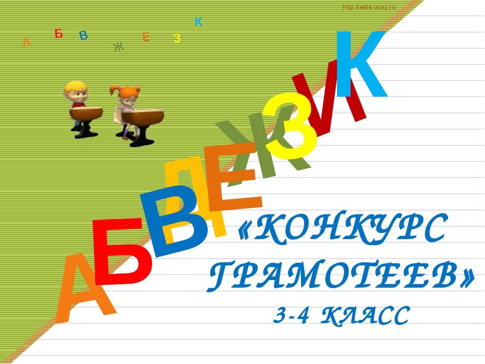 «КОНКУРС ГРАМОТЕЕВ» 3-4 КЛАСС Д А И Б В Ж Е З К А Б В Ж З Е К http://aida.uc...