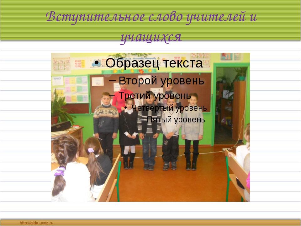 Вступительное слово учителей и учащихся