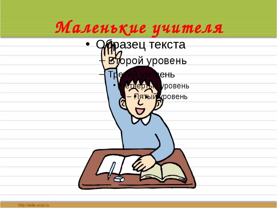 Маленькие учителя