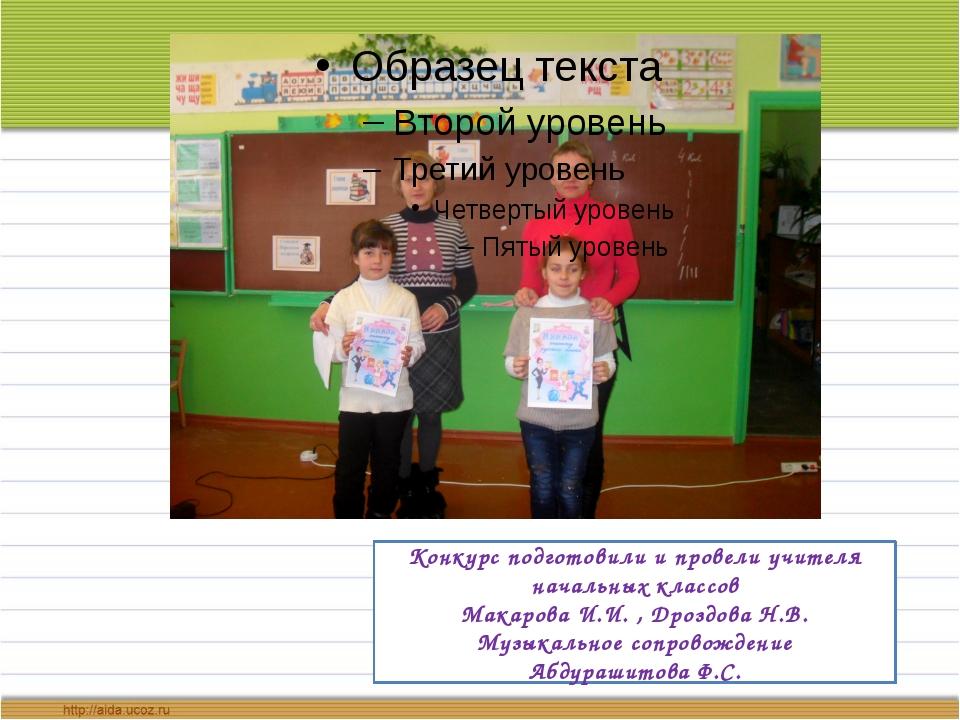 Конкурс подготовили и провели учителя начальных классов Макарова И.И. , Дроз...